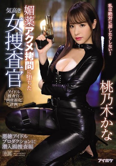 【GG扑克】IPX-486:女搜查官「桃乃木香奈」被灌药疯狂轮奸插入!