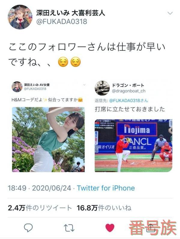 【GG扑克】超越三上悠亜!深田えいみ成社群女王!