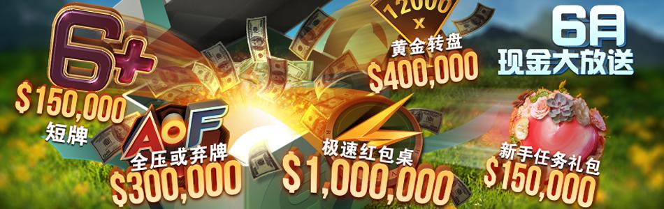 【GG扑克】六月$ 2,000,000现金大放送!