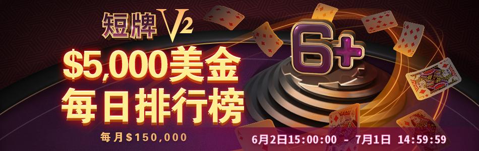 【GG扑克】短牌每日,000排行榜