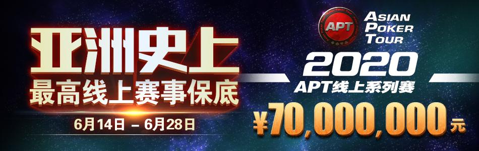 【GG扑克】破纪录!亚洲最高7000万保底奖励,APT线上赛完整赛程公开