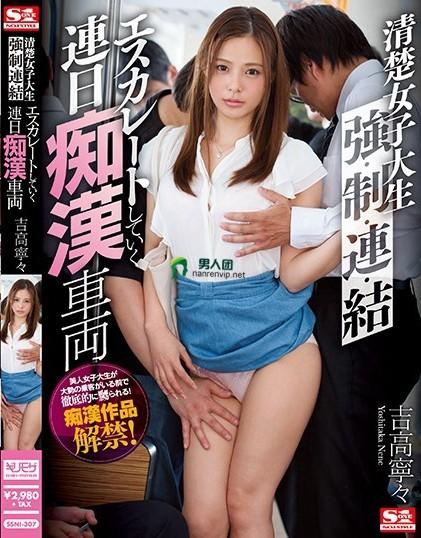 【GG扑克】SSNI-307番号封面:吉高宁宁最新作品