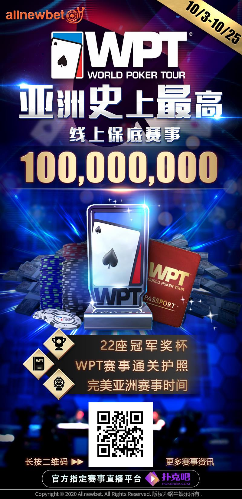 【GG扑克】亚洲限定!WPT史上最高保底线上赛事来袭