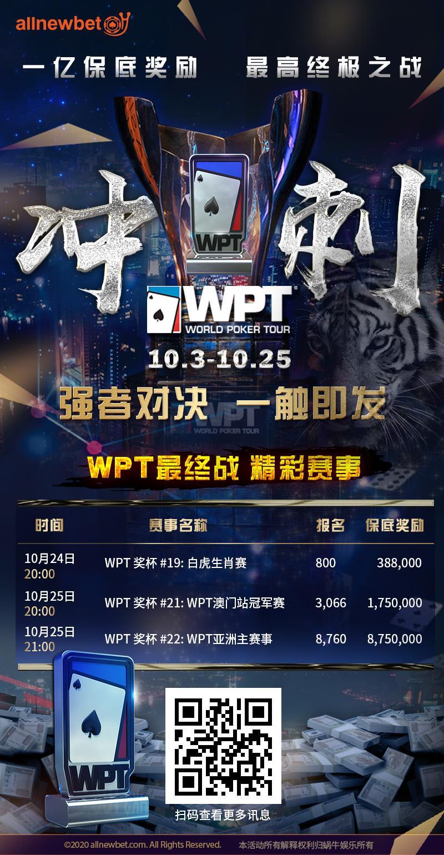 【GG扑克】WPT百万亚洲主赛周日开打!11月