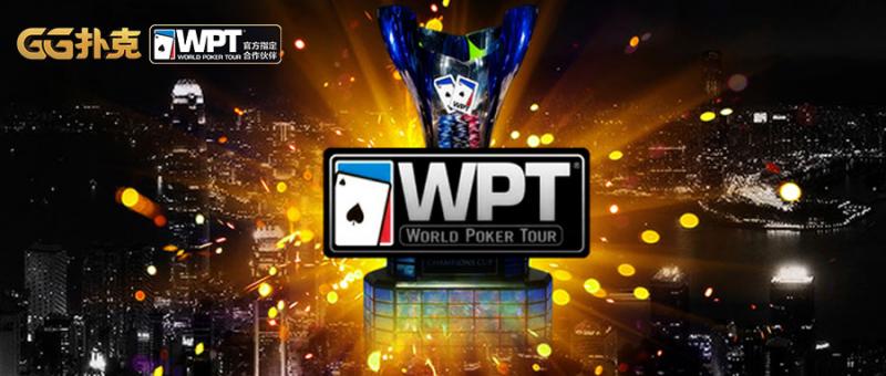 【GG扑克】明星拍手吹响集结号!WPT明星赏金赛要你来战