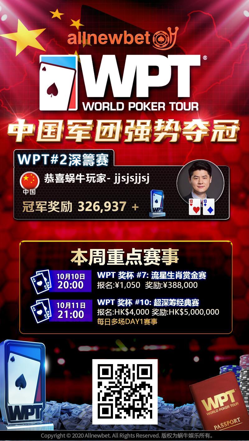 【GG扑克】WPT线上赛亚洲站中国玩家喜夺双冠~本周超深筹赛百万来袭!