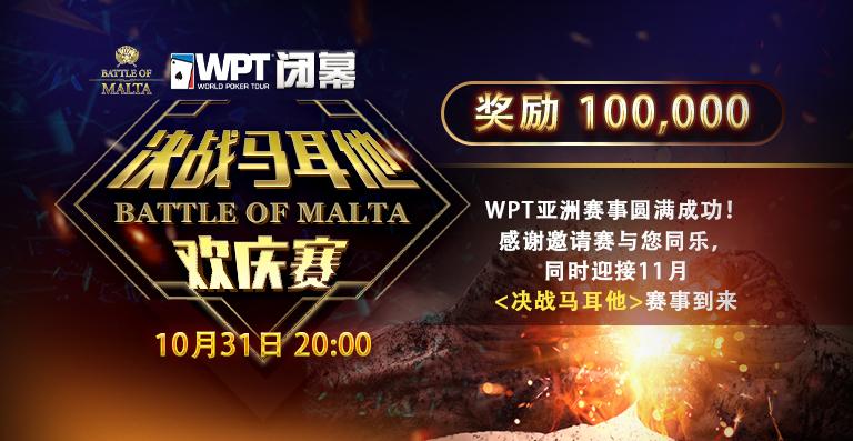 【GG扑克】WPT闭幕《决战马耳他》欢庆赛