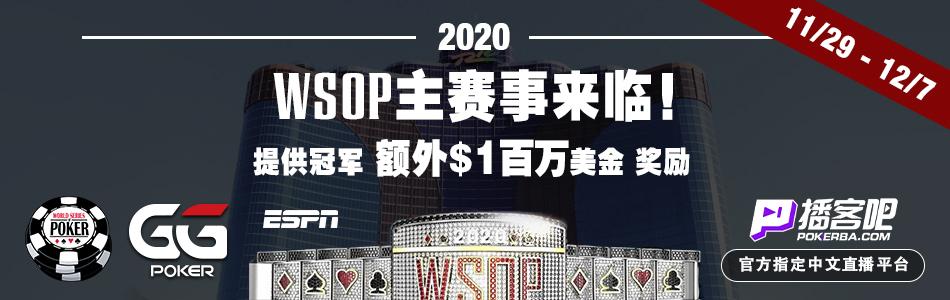 【GG扑克】2020 WSOP世界扑克大赛主赛事正式启动!