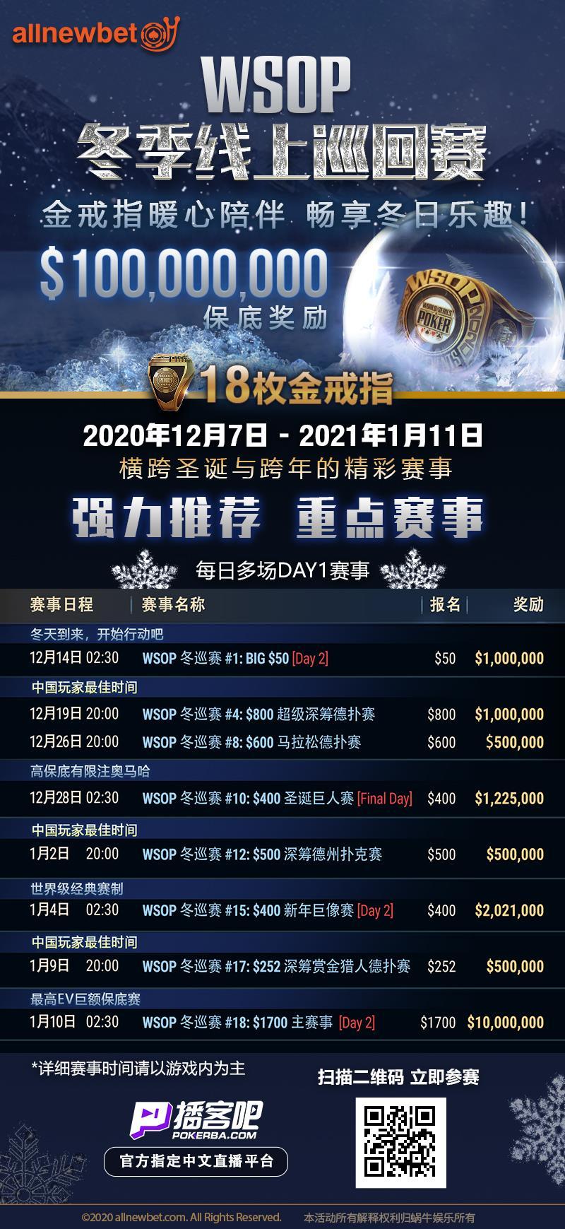 【GG扑克】WSOP冬巡赛18枚金戒指12/7开赛!携手Dan Bilzerian成为新代言人