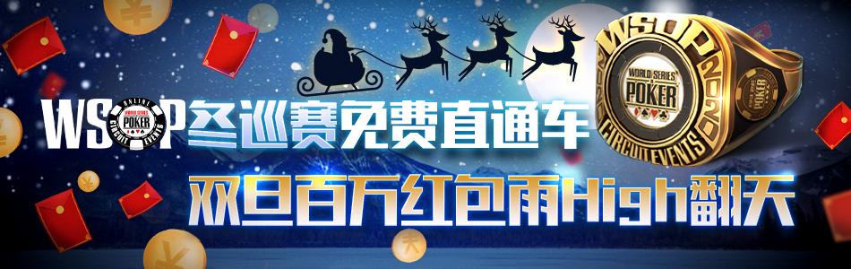 【GG扑克】WSOP冬巡赛免费直通车双旦百万红包雨HIGH翻天