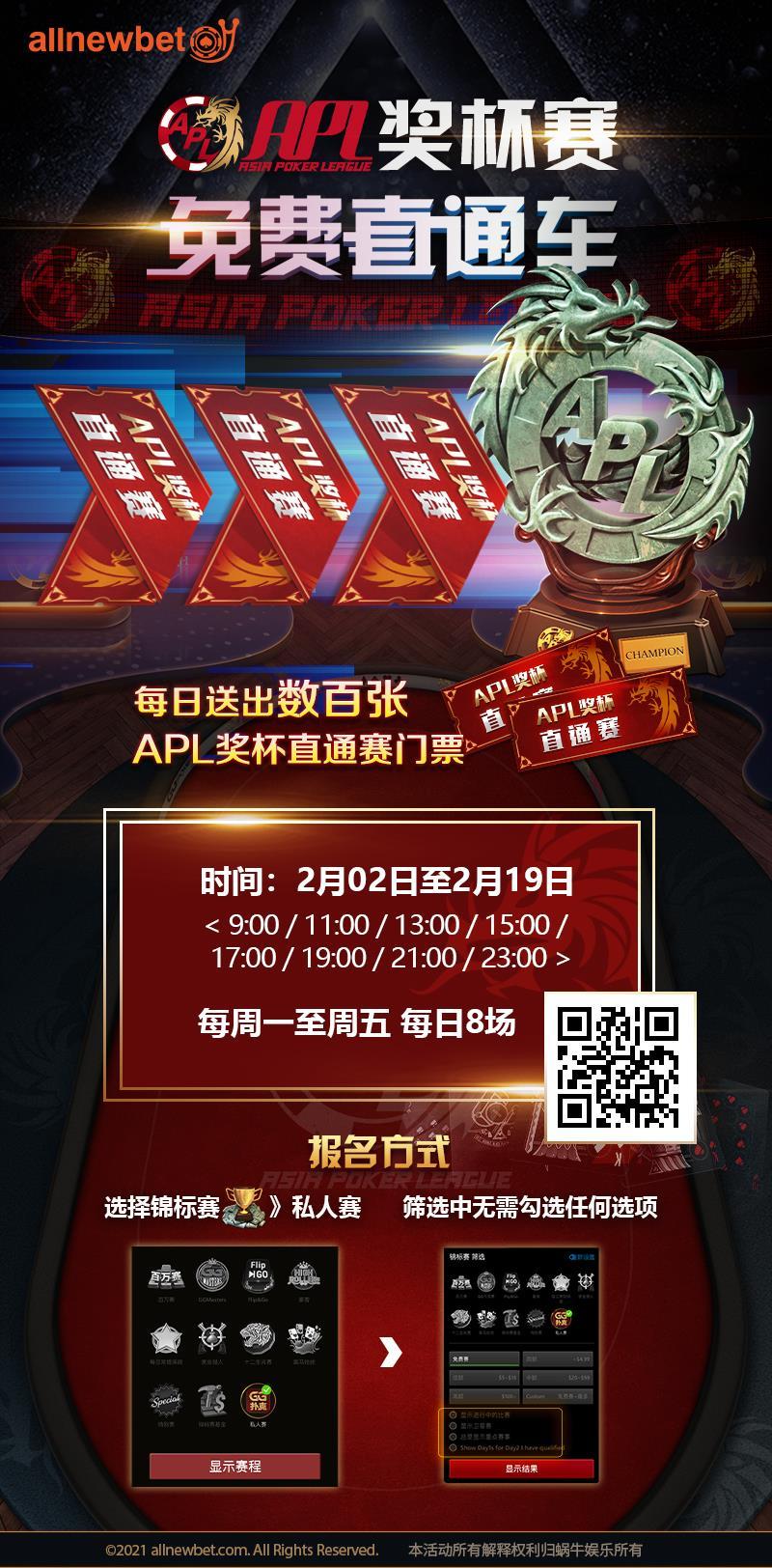 【GG扑克】APL奖杯赛免费直通车活动