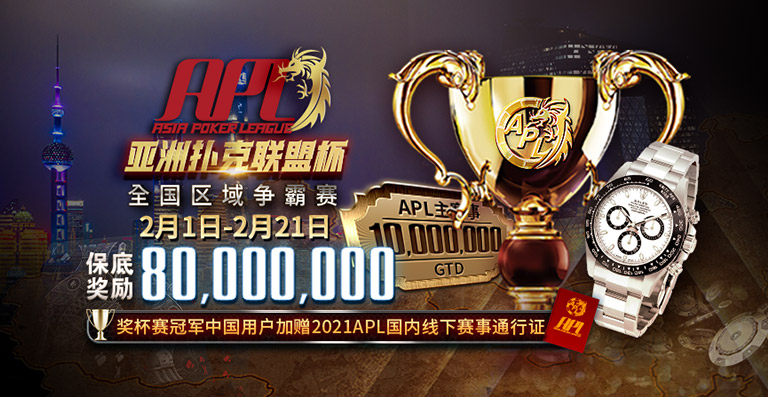 【GG扑克】APL亚洲扑克联盟杯倒数3日,各路英雄奔赴八大战区,激战将起!