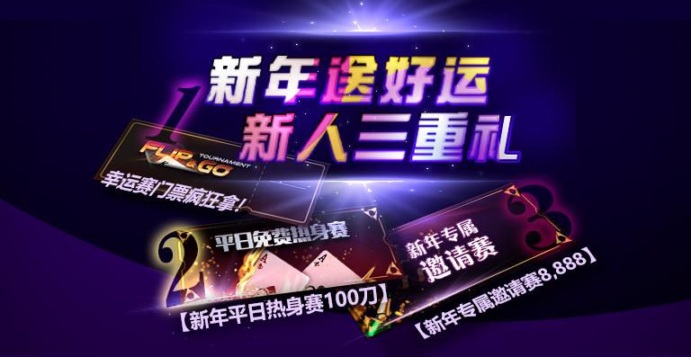 【GG扑克】新年送好运,新人三重礼!