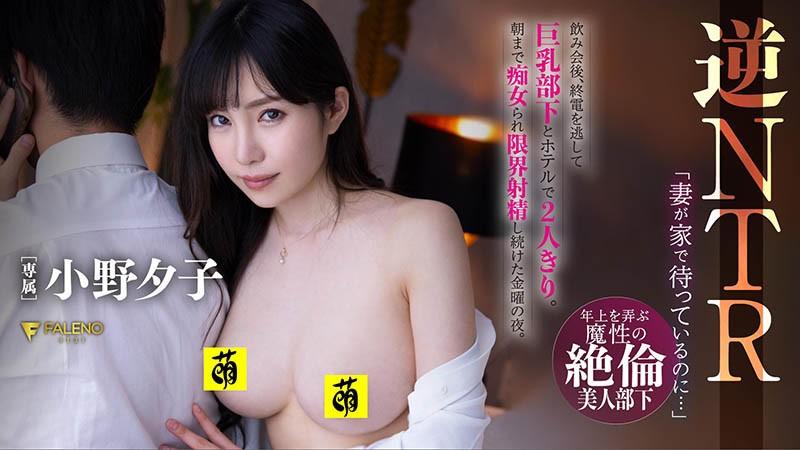 【GG扑克】对部长伸魔掌后⋯小野夕子会乖乖发片吗?