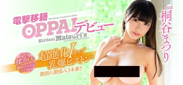 【GG扑克】pppd-737:胸部变大更敏感!桐谷まつり( 桐谷茉莉)移籍超进化