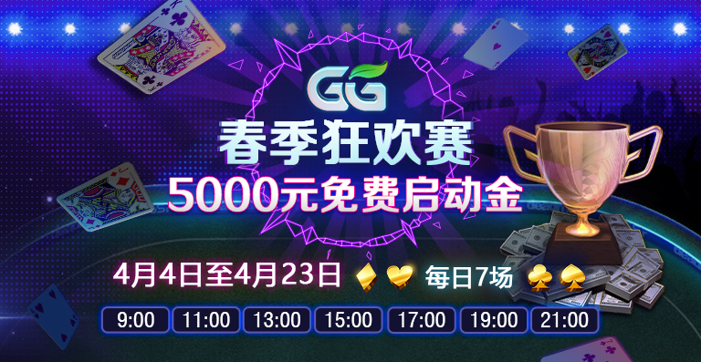 蜗牛扑克GG春季狂欢赛每日5000元启动金