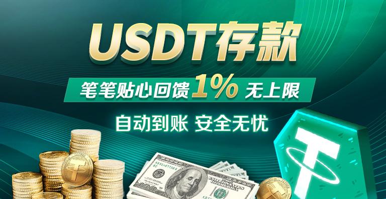 蜗牛扑克USDT笔笔存送1%资金更安全
