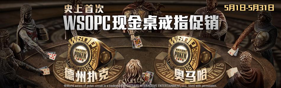 【GG扑克】史上首次WSOPC现金桌戒指促销
