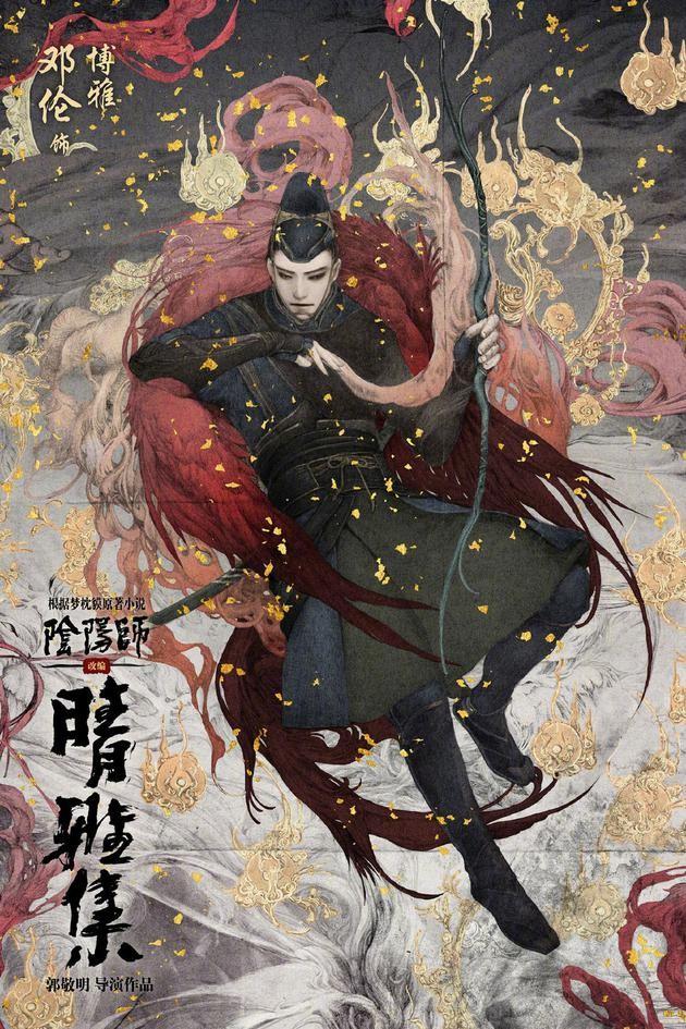 【GG扑克】郭敬明谈《阴阳师》选角 回应为什么选邓伦做男主