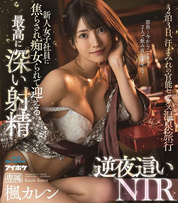 "【GG扑克】IPX-658 :新人女子社员""枫カレン""出差发情,大叔部长快被榨干.."