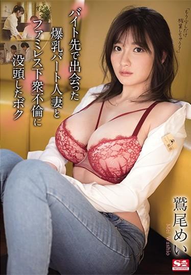 "【GG扑克】SSIS-094 :巨乳打工人妻""鹫尾めい(鹫尾芽衣)""醉酒发情狂啃小鲜肉!"
