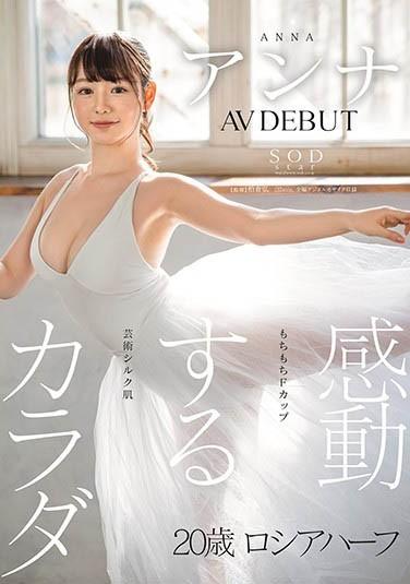 "【GG扑克】STARS-361 :最强的异次元美少女,混血天使""アンナ(安娜) ""AV出道!"