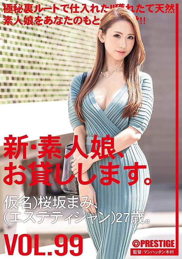 "【GG扑克】CHN-202 :肉食女""桜坂まみ(樱坂麻美)"" 成外送妹专摄取年轻小鸡鸡!"