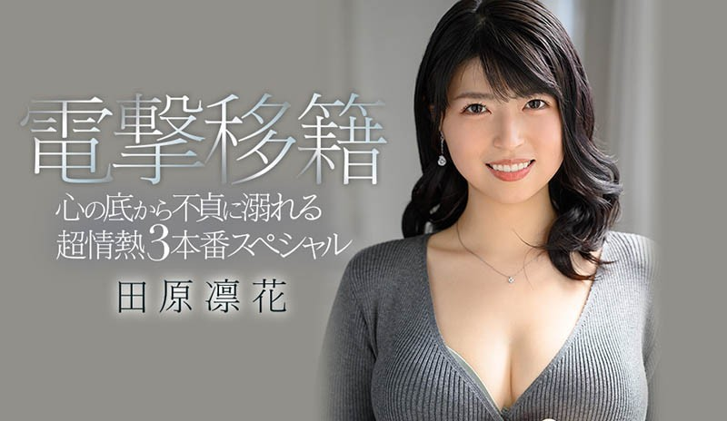 "【GG扑克】JUL-609 :天然G奶微笑女神""田原凛花""连续超激情性爱!"