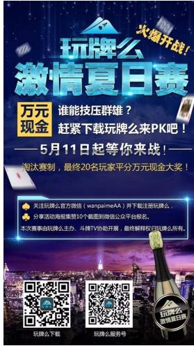 【GG扑克】万元奖金免费领!玩牌么激情夏日赛火爆开战!
