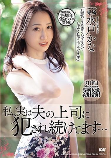 "【GG扑克】meyd-678:气质美人妻""水戸かな(水户香奈)""遭丈夫上司强制侵犯身心彻底沦陷。"