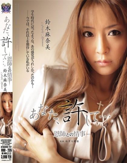 【GG扑克】铃木麻奈美番号作品封面,铃木麻奈美步兵番号ed2k持续更新