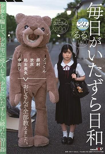 【GG扑克】露露茶(るるちゃ) 作品SDMU-942:制服美少女惨遭玩偶装变态大叔潜入房间调教。