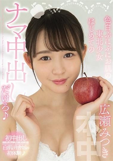 【GG扑克】广濑光希(広瀬みつき)作品HND-998 :清纯美少女被无套肉棒插入体内爽到上天。