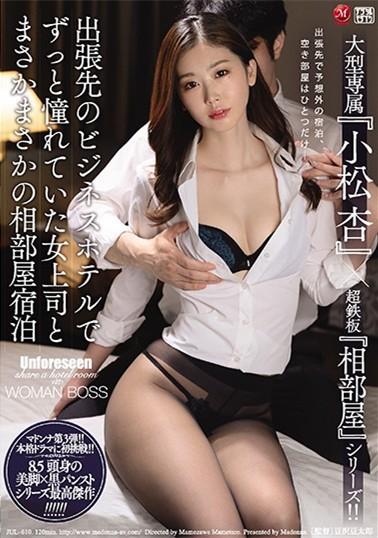 "【GG扑克】""小松杏""作品jul-610 :气质女上司出差邀约下属一起洗澡。"