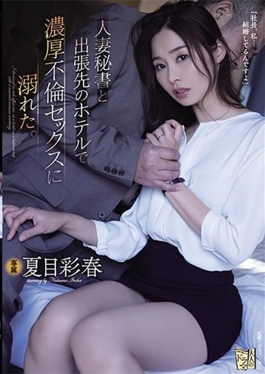 "【GG扑克】""夏目彩春 ""作品ADN-322 :人妻秘书被骗出差臣服在社长高超的性爱技巧下。"