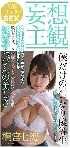 "【GG扑克】""横宫七海""作品ETQR-242 :短发萝莉美少女圆润美乳攻势袭来。"