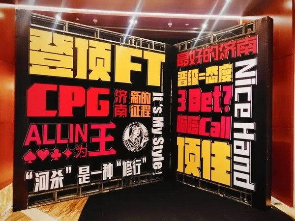 【GG扑克】2021CPG济南站 |主赛B组现场火爆 何鸣领跑全场!