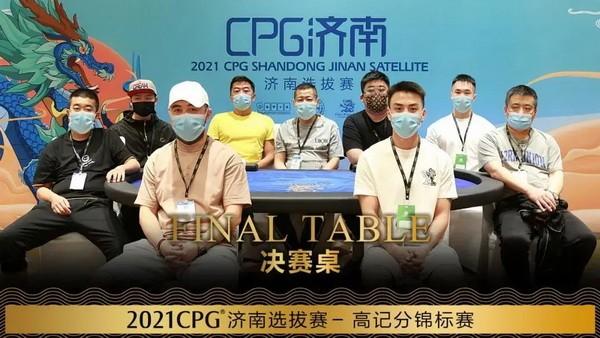 【GG扑克】2021CPG济南站 | 主赛总人数1276,350位选手成功进入复赛