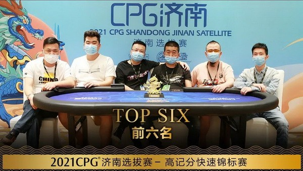 【GG扑克】2021CPG济南站 | 泡沫诞生,张彬领衔33人进入下一轮