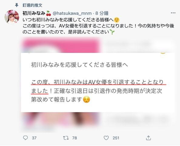 【GG扑克】6月爆量发片、初川みなみ揭晓原因了!