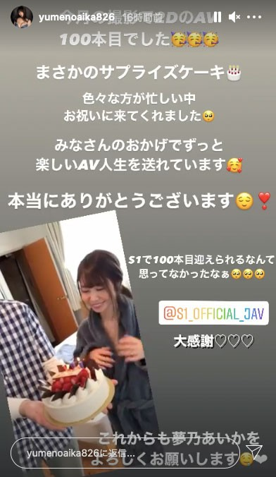 【GG扑克】S1史上第一人!梦乃あいか在拍第100支作品了!