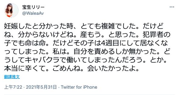 【GG扑克】惊!宝生リリー流产!