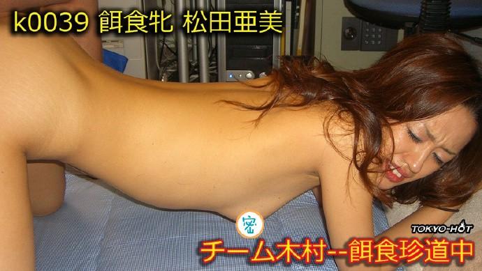 【GG扑克】松田亚美番号作品封面,松田亚美步兵番号ed2k持续更新