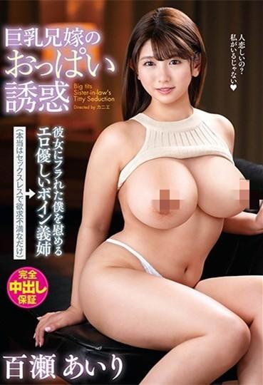 【GG扑克】百瀬あいり(百濑爱里)作品VENX-041 :巨乳大嫂用身体安慰失恋小叔。