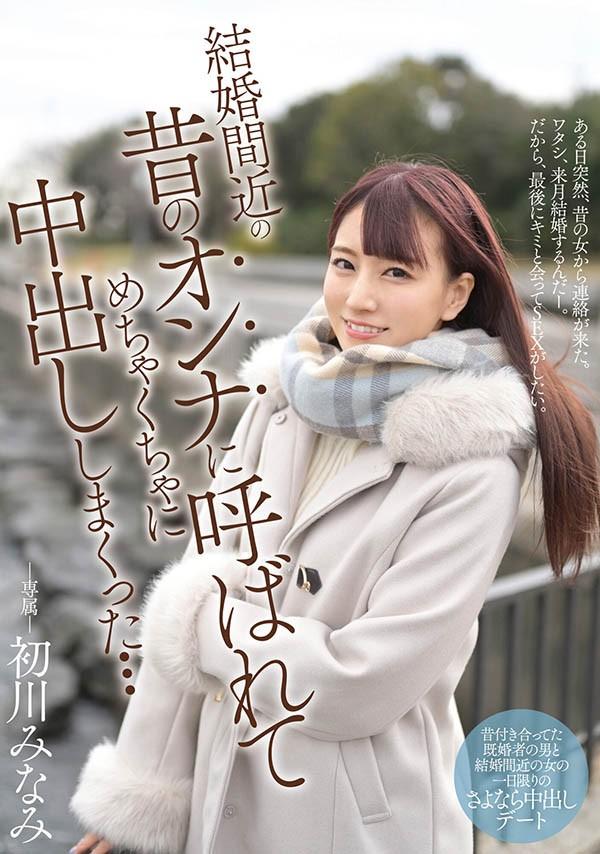 """【GG扑克】MIDE-931 :准人妻""""初川みなみ(初川南) """"婚前约炮带来火辣夜晚…"""