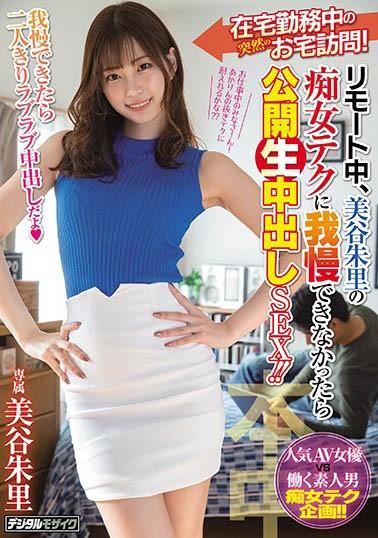 "【GG扑克】痴女魂爆发!粉丝在家视讯会议,""美谷朱里""却在桌下帮吃肉肉!"