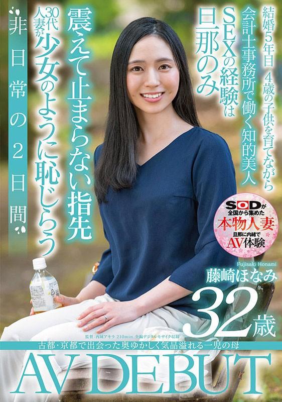 【GG扑克】藤崎ほなみ(藤崎保奈美)作品SDNM−298 :发春人妻戴上眼罩慢慢地用跳蛋开发。