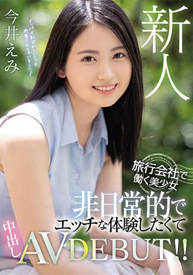 【GG扑克】今井えみ(今井惠美)作品HMN-026:衬衫窄裙OL被闯入办公室就地3P。