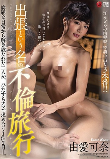 "【GG扑克】""由爱可奈""作品JUL-617 :人妻OL以出差之名行偷情之实!"