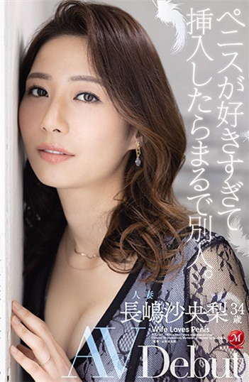 "【GG扑克】""长嶋沙央梨""作品JUL-647:熟女人妻一喝醉就会乱摸男人老二!"